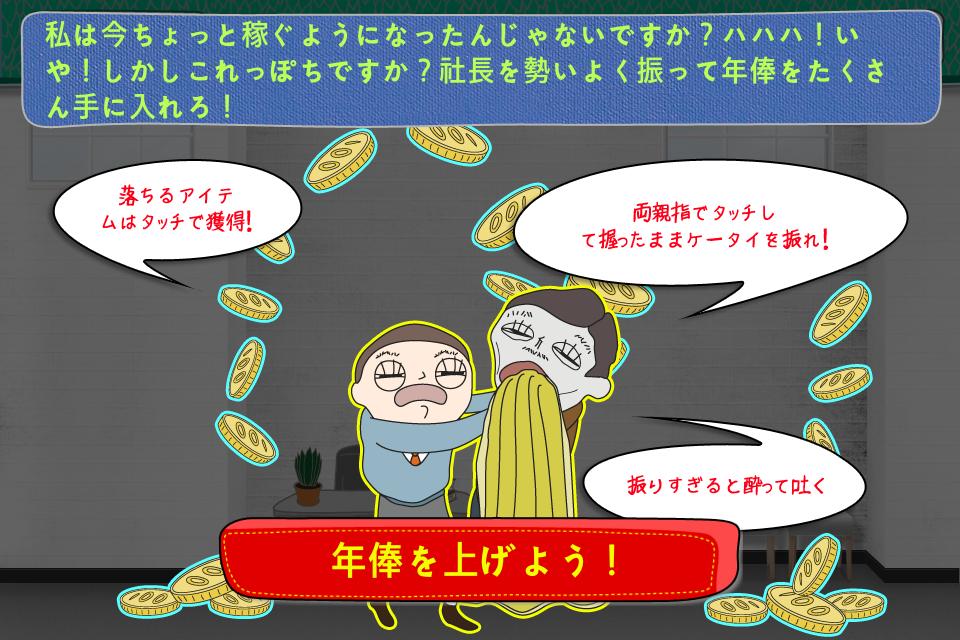 Screenshot パシャパシャ一等社員2 – ー世渡り能力開発ゲーム